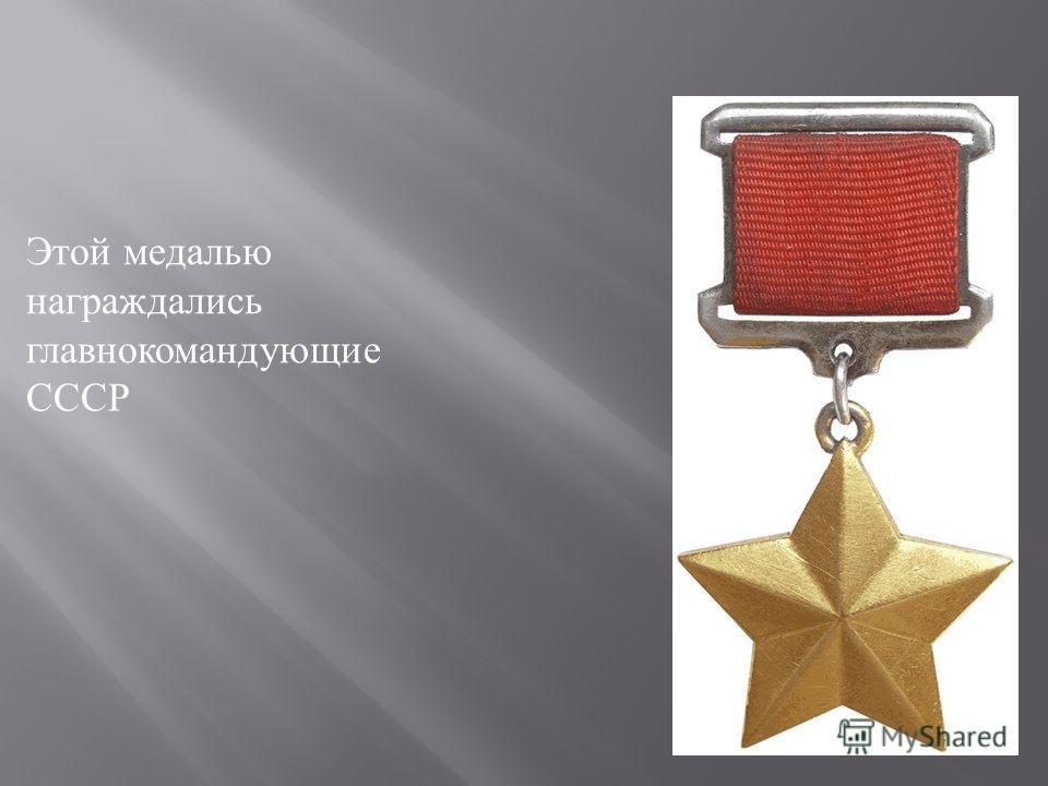 Этой медалью награждались главнокомандующие СССР