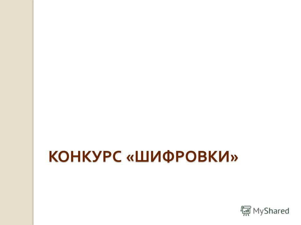 КОНКУРС « ШИФРОВКИ »
