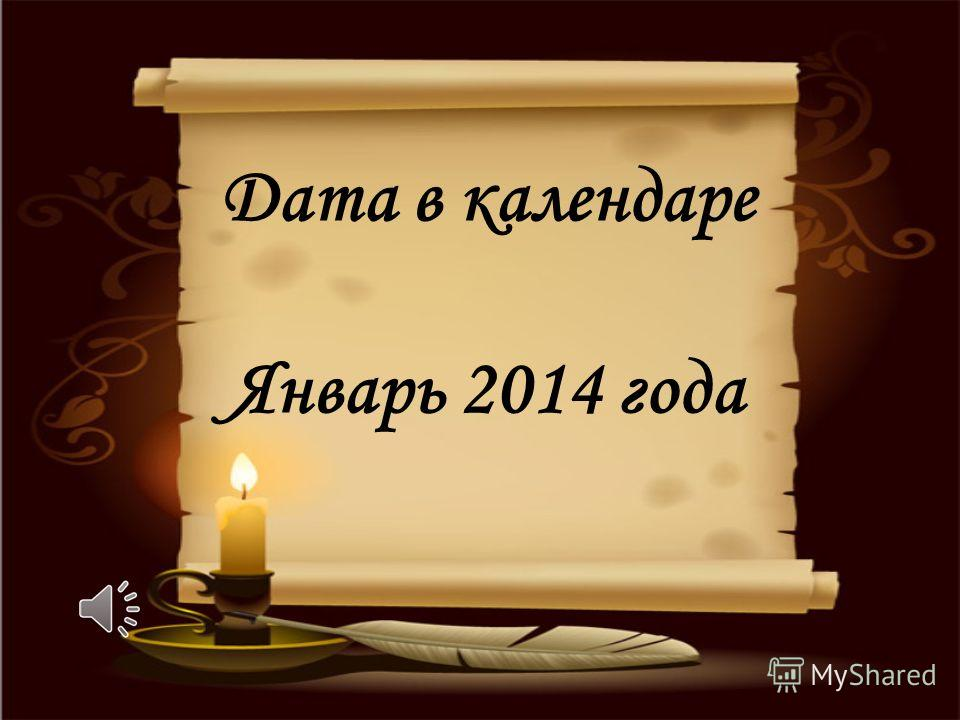 Дата в календаре Январь 2014 года