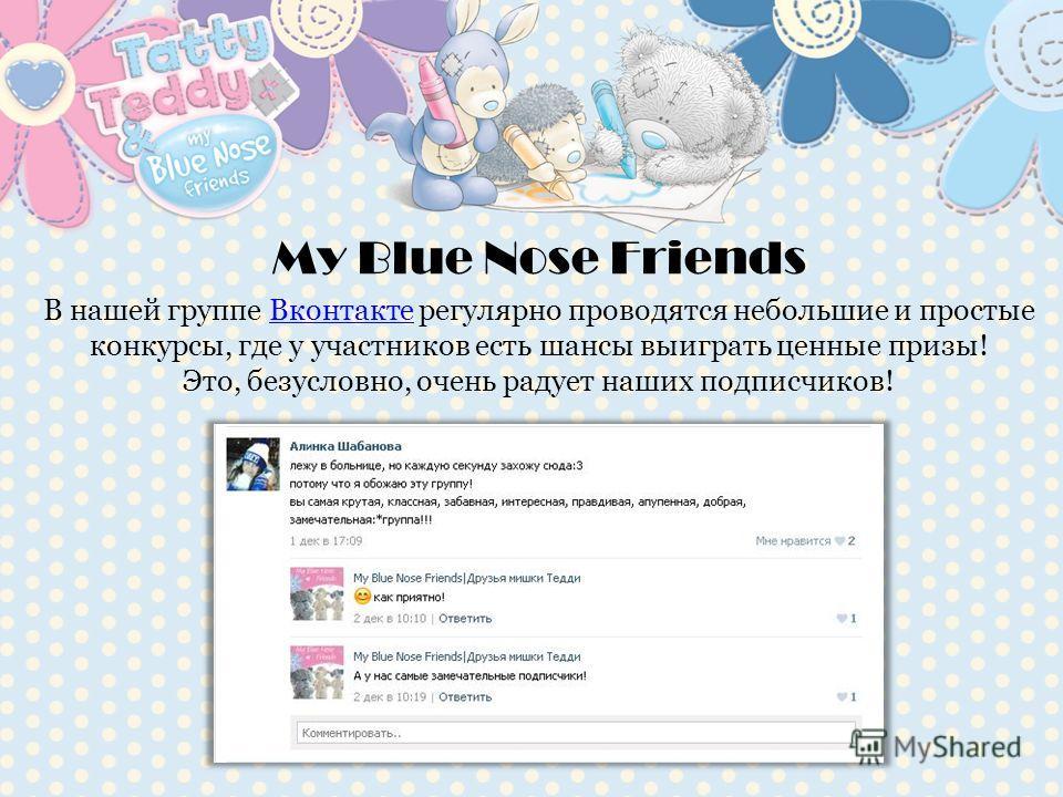 My Blue Nose Friends В нашей группе Вконтакте регулярно проводятся небольшие и простые конкурсы, где у участников есть шансы выиграть ценные призы! Это, безусловно, очень радует наших подписчиков!Вконтакте