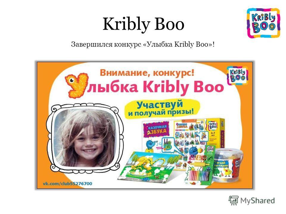 Kribly Boo Завершился конкурс «Улыбка Kribly Boo»!