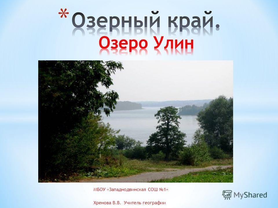 МБОУ «Западнодвинская СОШ 1» Хренова В.В. Учитель географии
