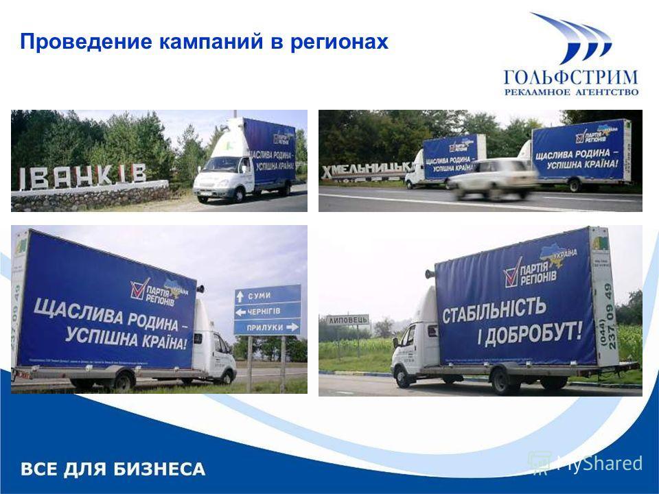 Проведение кампаний в регионах