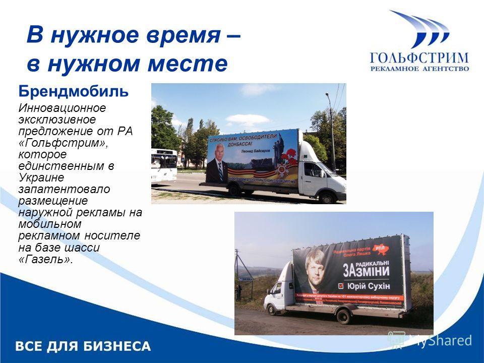 Брендмобиль Инновационное эксклюзивное предложение от РА «Гольфстрим», которое единственным в Украине запатентовало размещение наружной рекламы на мобильном рекламном носителе на базе шасси «Газель». В нужное время – в нужном месте