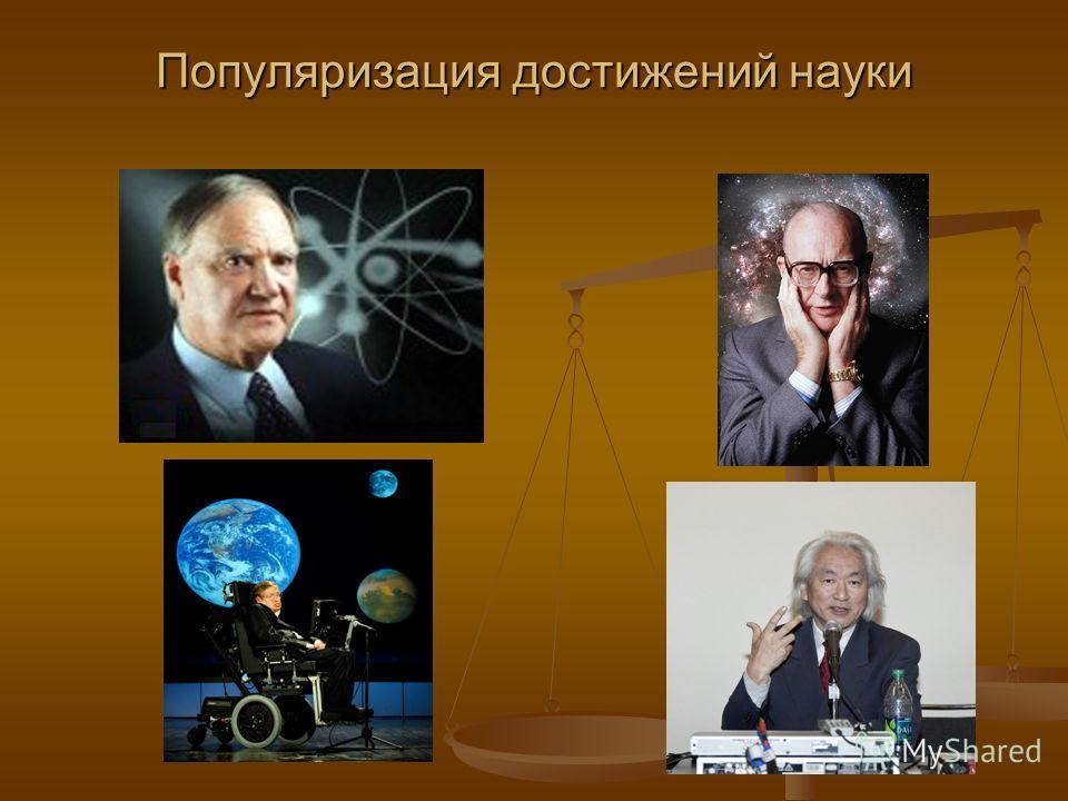 Популяризация достижений науки