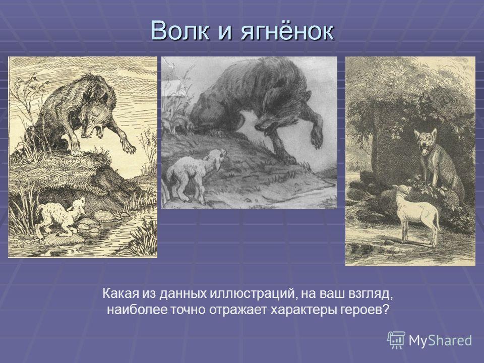 Волк и ягнёнок Какая из данных иллюстраций, на ваш взгляд, наиболее точно отражает характеры героев?