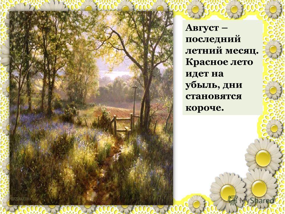Август – последний летний месяц. Красное лето идет на убыль, дни становятся короче.