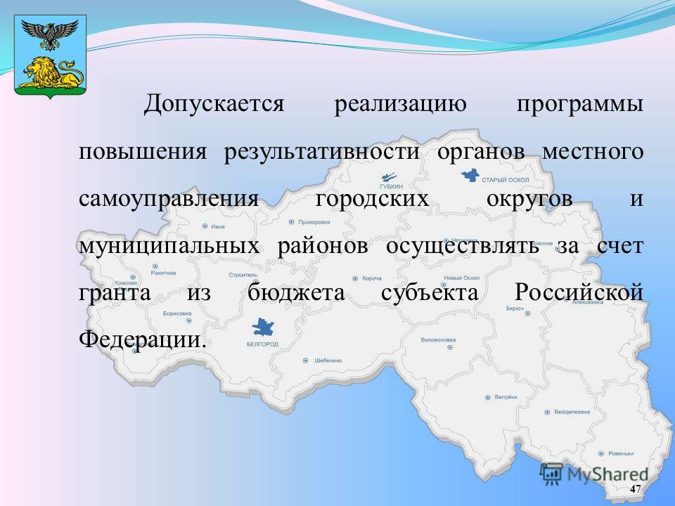 Допускается реализацию программы повышения результативности органов местного самоуправления городских округов и муниципальных районов осуществлять за счет гранта из бюджета субъекта Российской Федерации. 47