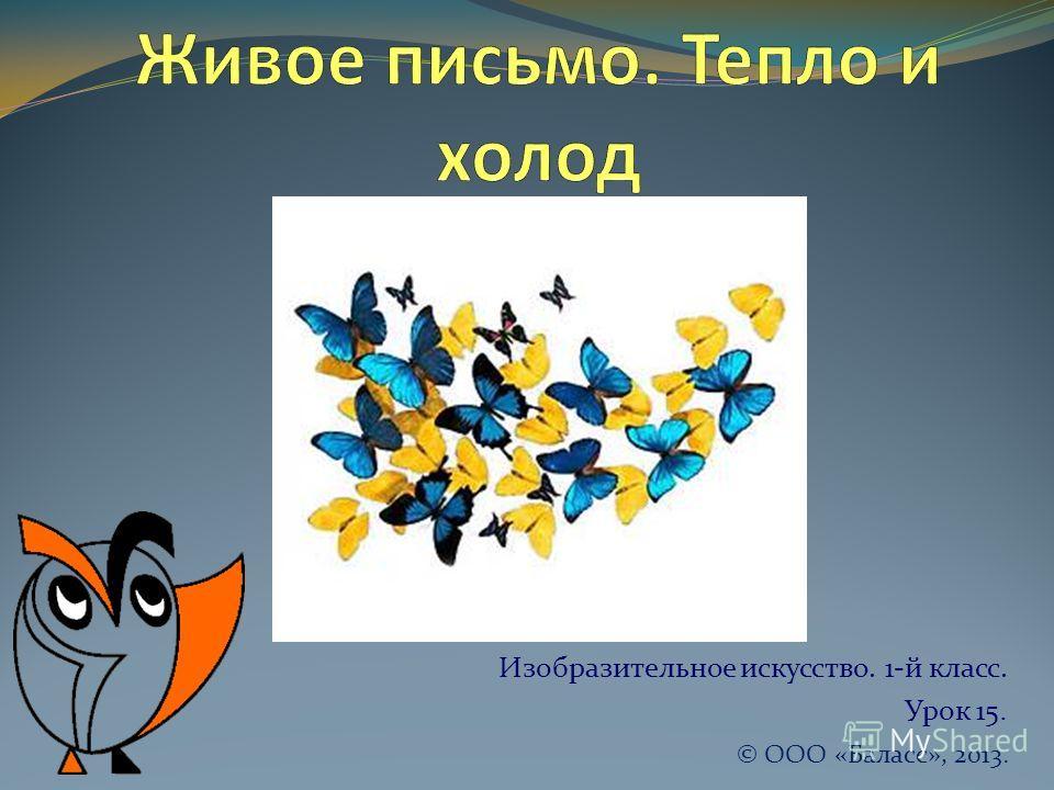 Изобразительное искусство. 1-й класс. Урок 15. © ООО «Баласс», 2013.