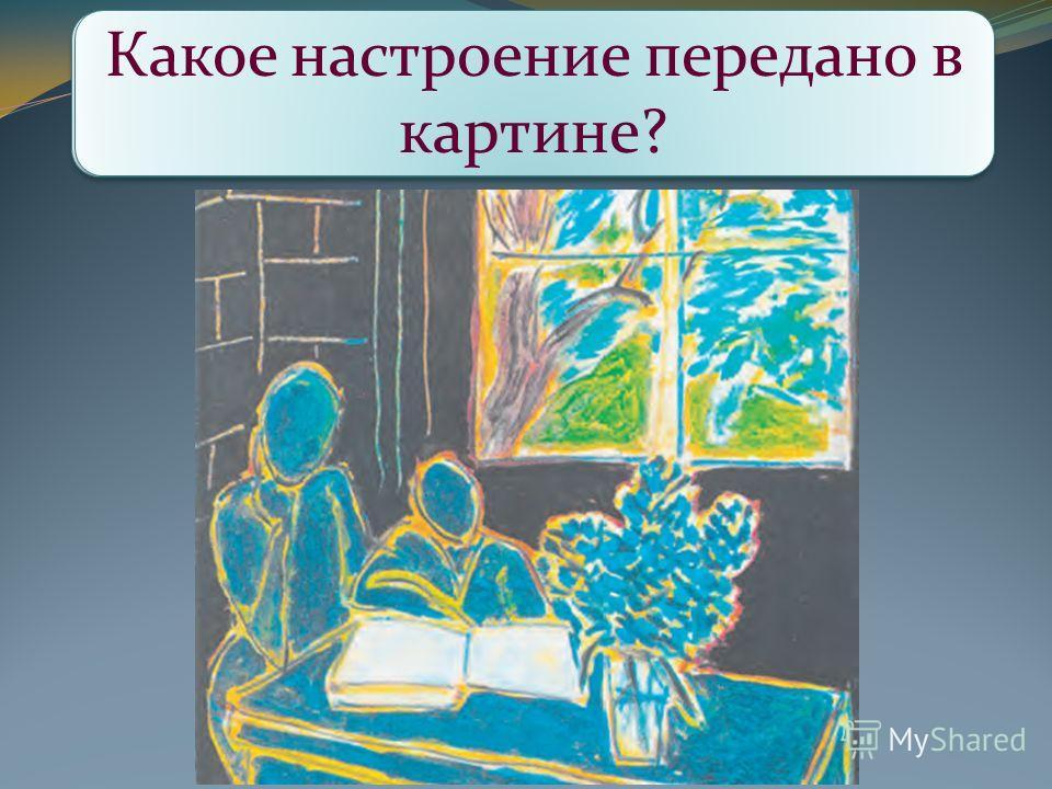 Определите, какие – тёплые или холодные – цвета использовал в картине французский художник Анри Матисс? Какое настроение передано в картине?