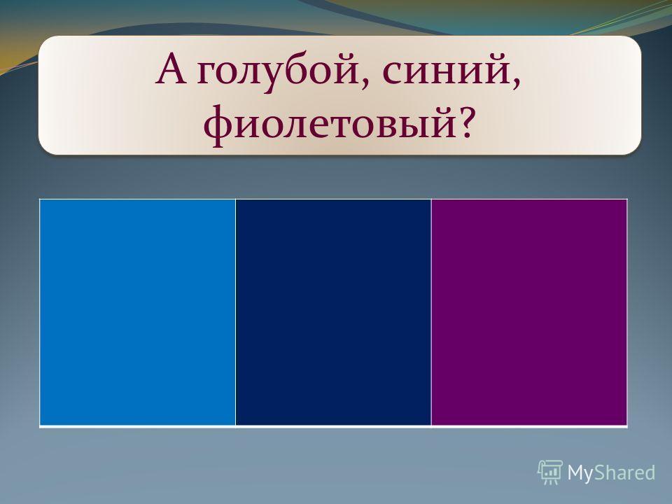 А голубой, синий, фиолетовый?