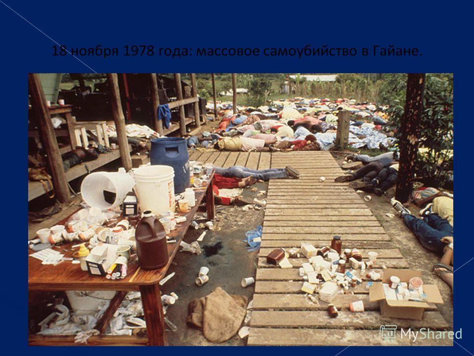 18 ноября 1978 года: массовое самоубийство в Гайане.
