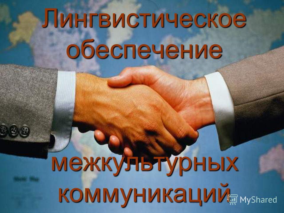 Лингвистическое обеспечение межкультурных коммуникаций
