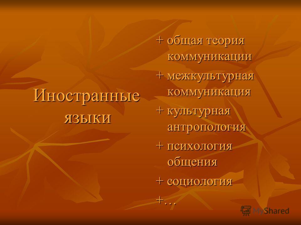 Иностранные языки + общая теория коммуникации + межкультурная коммуникация + культурная антропология + психология общения + социология +…