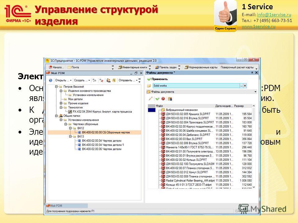 Электронный и бумажный архив документации Основной сущностью в электронном архиве в системе 1С:PDM является документ, который несет атрибутивную информацию. К документу прикрепляются файлы, которые могут быть организованны по иерархическому принципу