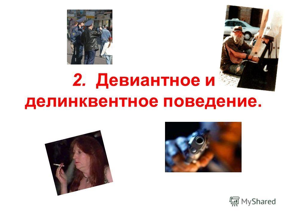 2. Девиантное и делинквентное поведение.