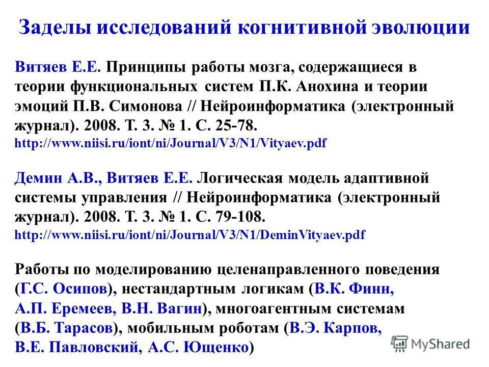 Витяев Е.Е. Принципы работы мозга, содержащиеся в теории функциональных систем П.К. Анохина и теории эмоций П.В. Симонова // Нейроинформатика (электронный журнал). 2008. Т. 3. 1. С. 25-78. http://www.niisi.ru/iont/ni/Journal/V3/N1/Vityaev.pdf Демин А