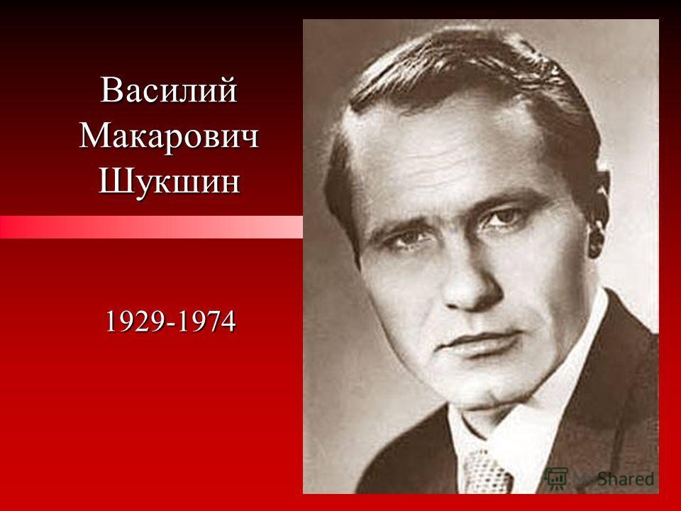 Василий Макарович Шукшин 1929-1974