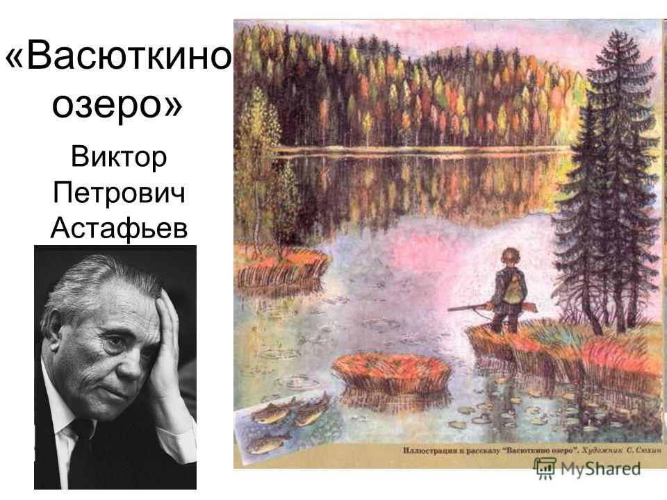 «Васюткино озеро» Виктор Петрович Астафьев