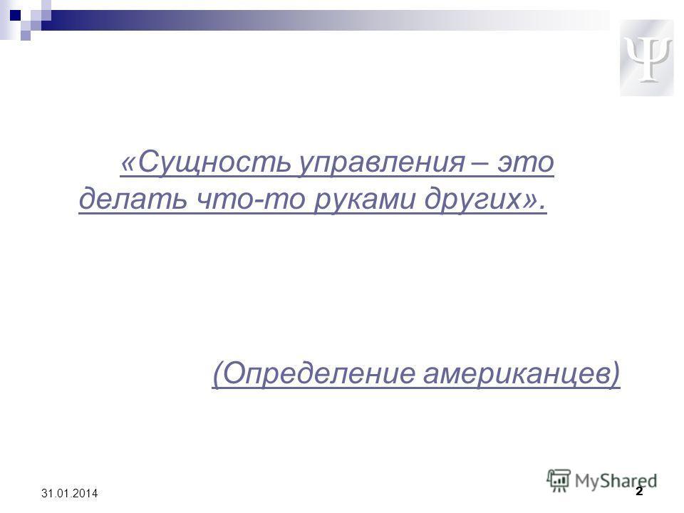 1 Социальная психология управления Лекция «Феномен управления: основные понятия и содержание» д. псх. н. А.Н. Грязнов