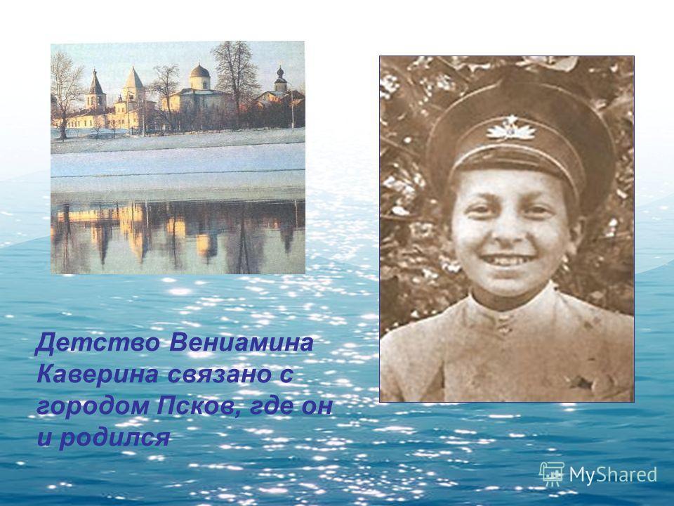 Детство Вениамина Каверина связано с городом Псков, где он и родился