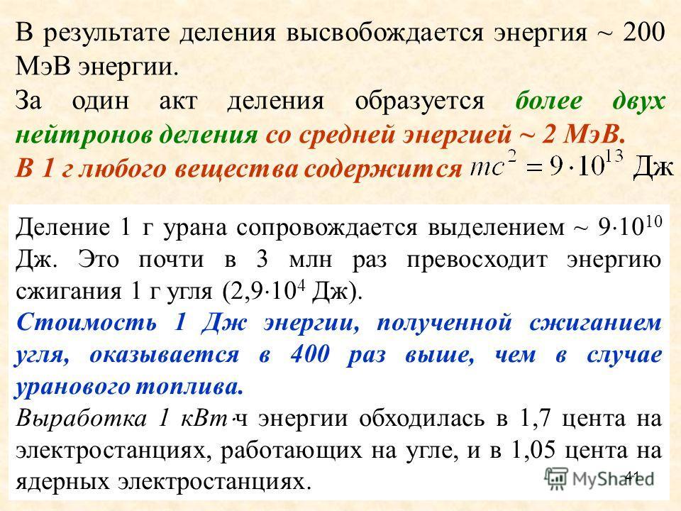 В результате деления высвобождается энергия ~ 200 МэВ энергии. За один акт деления образуется более двух нейтронов деления со средней энергией ~ 2 МэВ. В 1 г любого вещества содержится Деление 1 г урана сопровождается выделением ~ 9 10 10 Дж. Это поч
