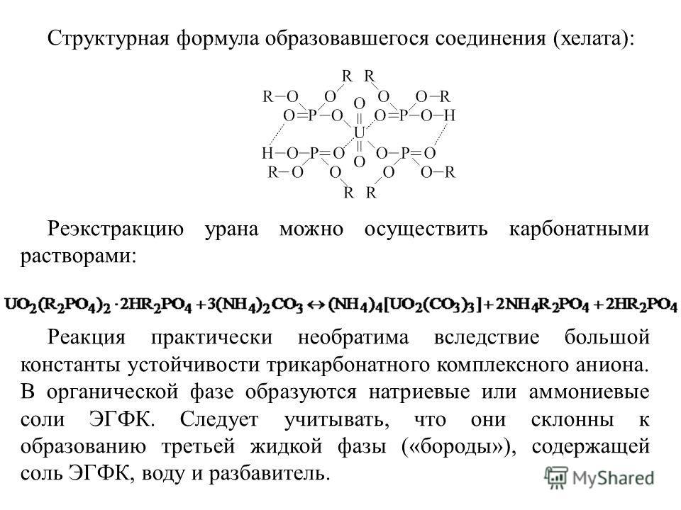 Структурная формула образовавшегося соединения (хелата): Реэкстракцию урана можно осуществить карбонатными растворами: Реакция практически необратима вследствие большой константы устойчивости трикарбонатного комплексного аниона. В органической фазе о