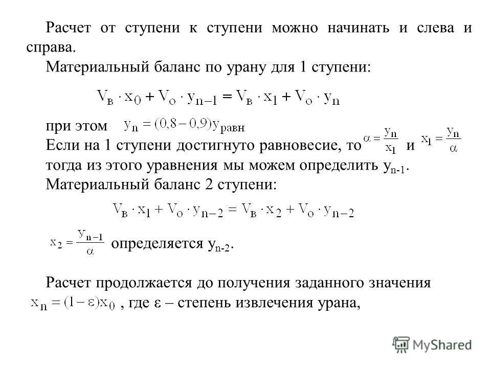 Расчет от ступени к ступени можно начинать и слева и справа. Материальный баланс по урану для 1 ступени: при этом Если на 1 ступени достигнуто равновесие, то и тогда из этого уравнения мы можем определить y n-1. Материальный баланс 2 ступени: определ