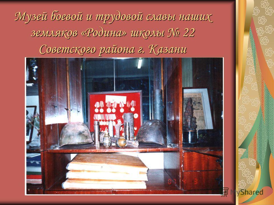 Музей боевой и трудовой славы наших земляков «Родина» школы 22 Советского района г. Казани