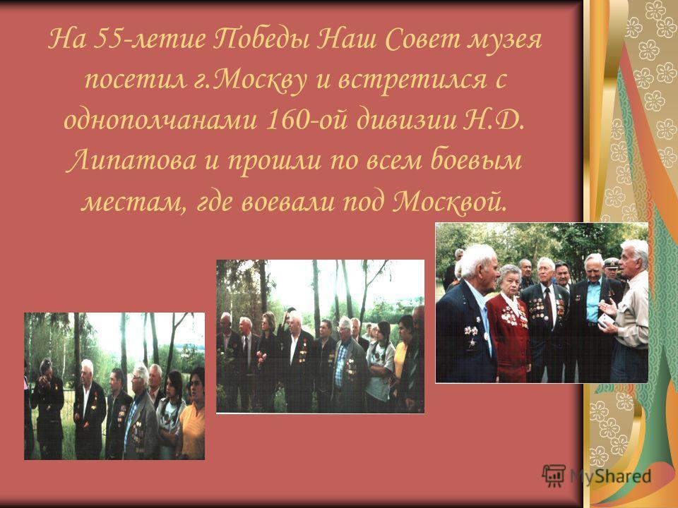 На 55-летие Победы Наш Совет музея посетил г.Москву и встретился с однополчанами 160-ой дивизии Н.Д. Липатова и прошли по всем боевым местам, где воевали под Москвой.