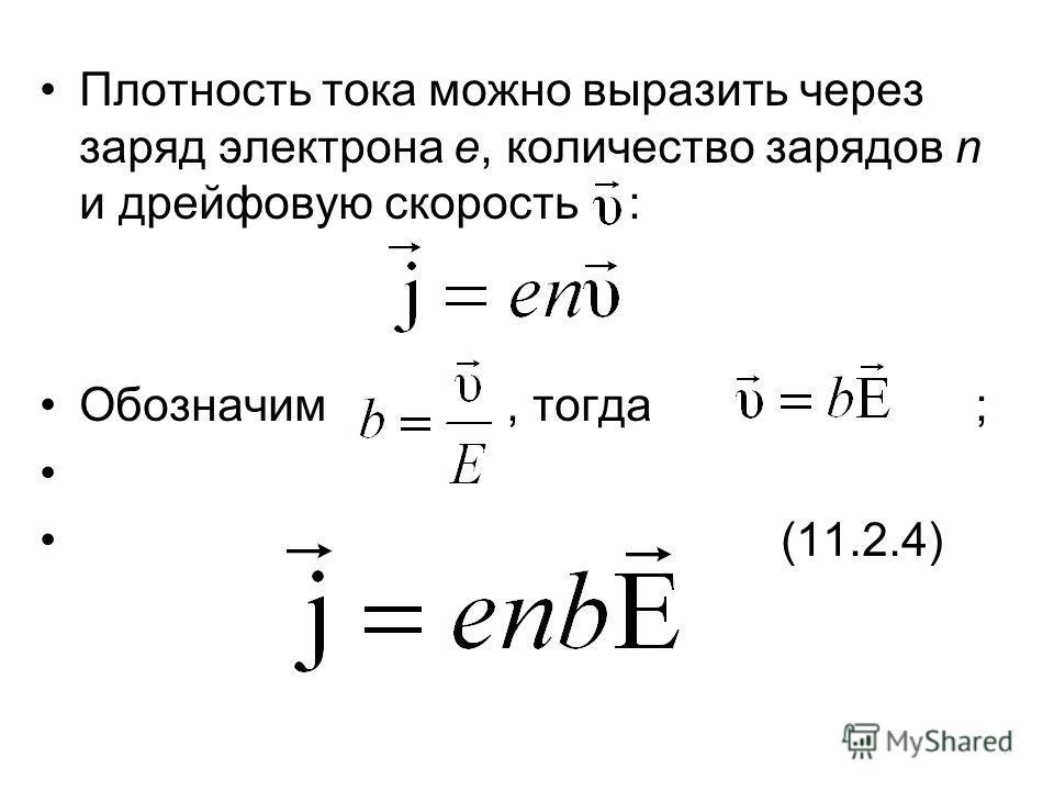Плотность тока можно выразить через заряд электрона е, количество зарядов n и дрейфовую скорость : Обозначим, тогда ; (11.2.4)