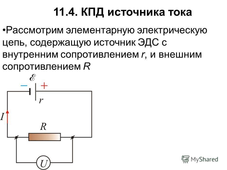 11.4. КПД источника тока Рассмотрим элементарную электрическую цепь, содержащую источник ЭДС с внутренним сопротивлением r, и внешним сопротивлением R