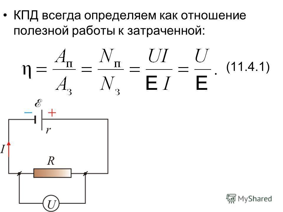 КПД всегда определяем как отношение полезной работы к затраченной: (11.4.1)