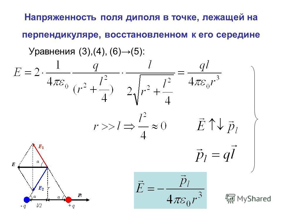 Уравнения (3),(4), (6)(5):