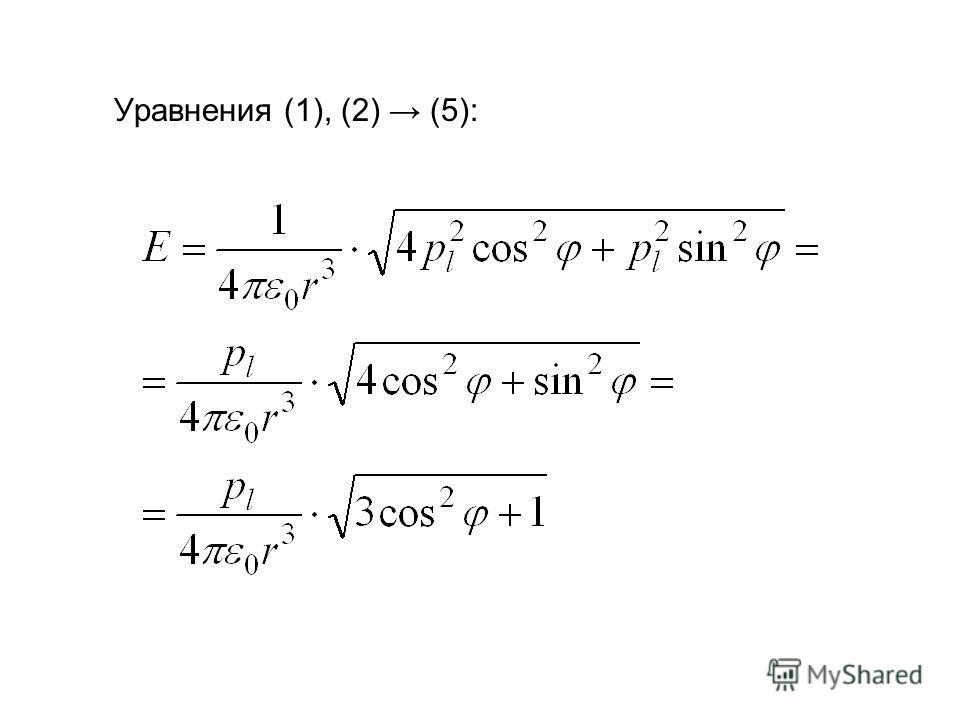 Уравнения (1), (2) (5):