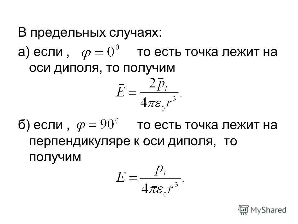 В предельных случаях: а) если, то есть точка лежит на оси диполя, то получим б) если, то есть точка лежит на перпендикуляре к оси диполя, то получим