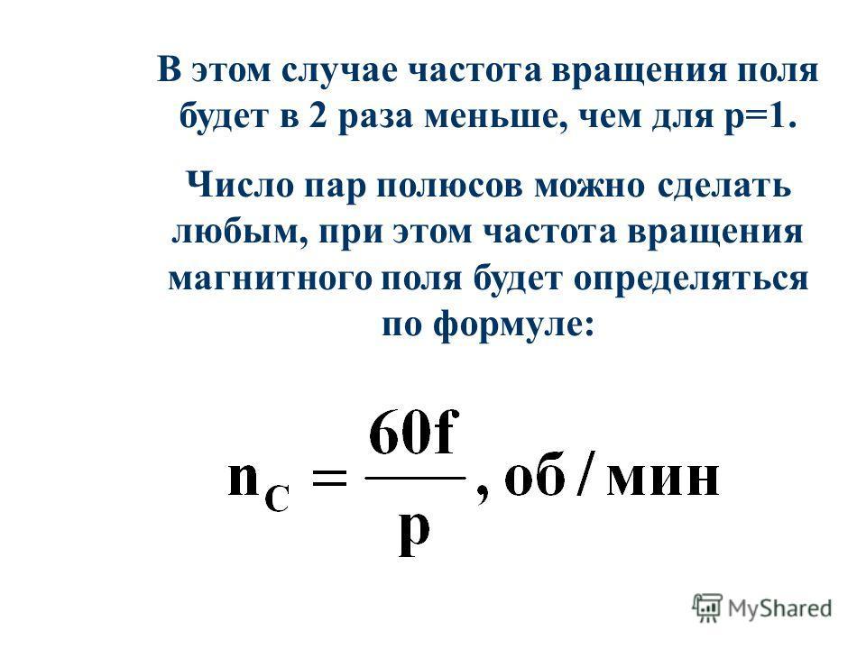Если поменять любые две фазы местами, то изменится направление вращения магнитного поля (реверсирование) Видоизменив обмотку статора, можно получить вращающееся магнитное поле с несколькими парами полюсов. Если каждая фаза будет состоять из двух кату