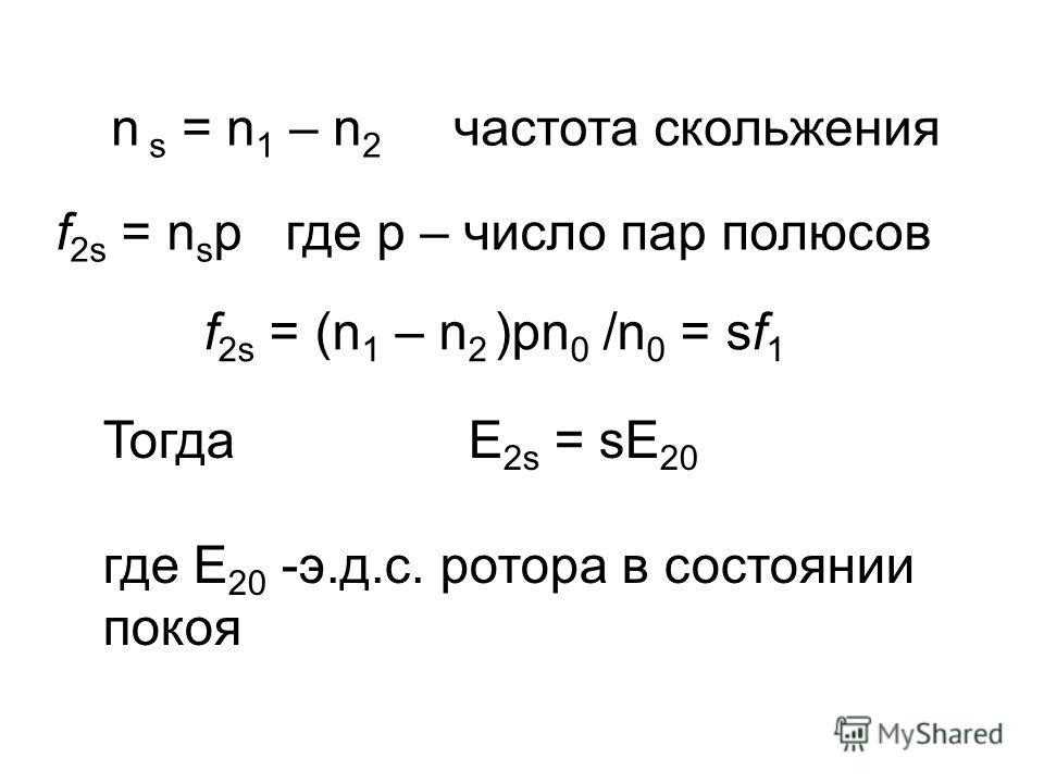 Влияние S на частоту э.д.с. ротора и ее величину E 1 = 4.44 f 1 w 1 Ф М E 2 = 4.44 f 2s w 2 Ф М f 1 -частота сети, f 2s – частота изменения магнитного поля во вращающемся роторе W 1 и W 2 - число витков в фазных обмотках статора и ротора, Ф М – магни