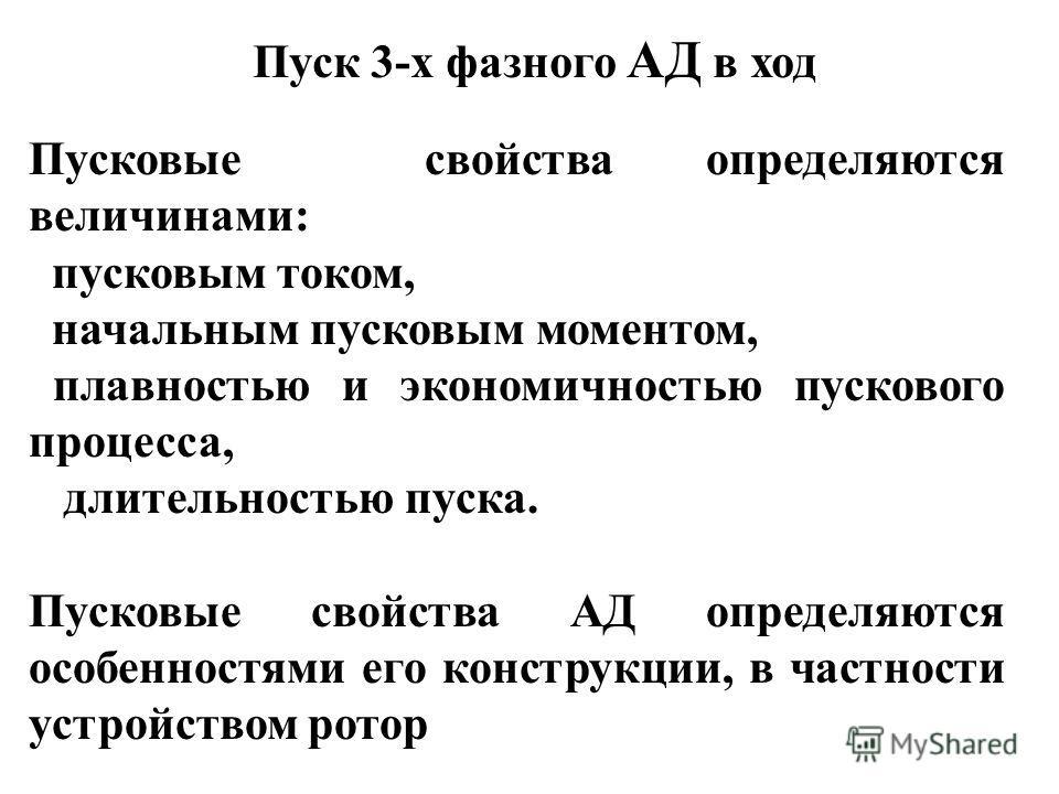 Рабочие характеристики АД M B,I 1,n 2 cosφ 1 P2P2 MBMB n2n2 η cosφ I1I1 η