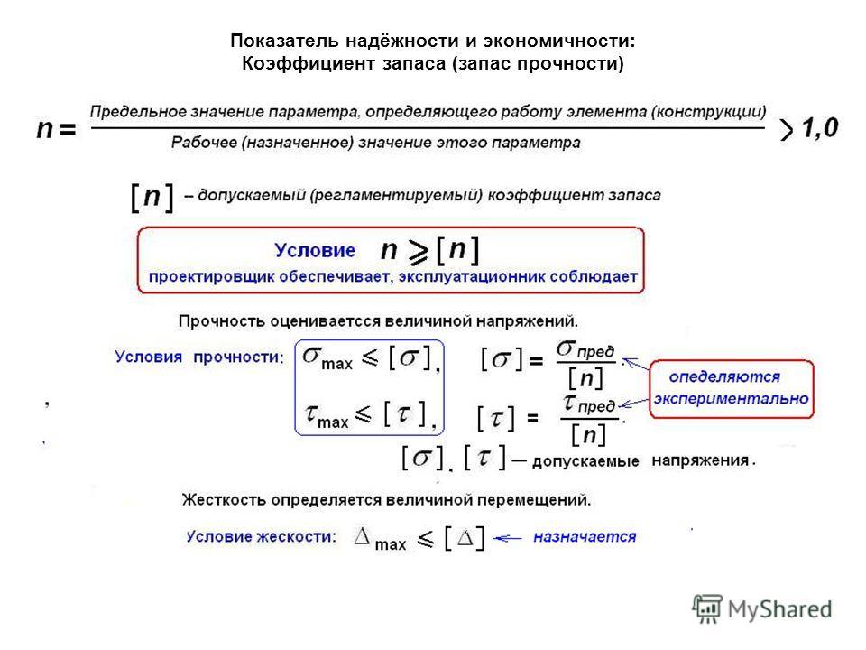 Показатель надёжности и экономичности: Коэффициент запаса (запас прочности)