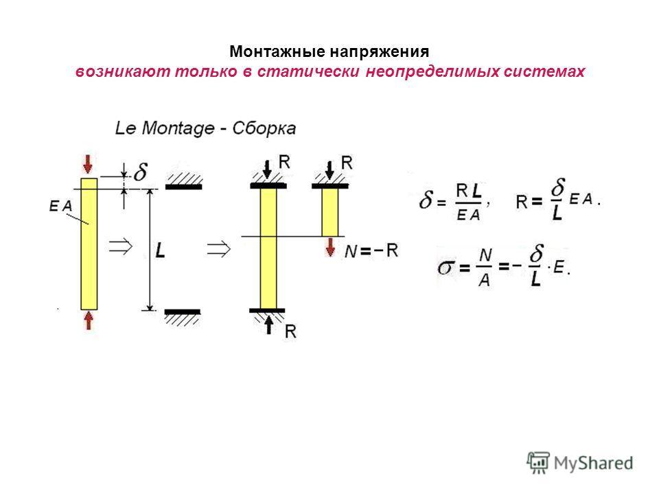 Монтажные напряжения возникают только в статически неопределимых системах