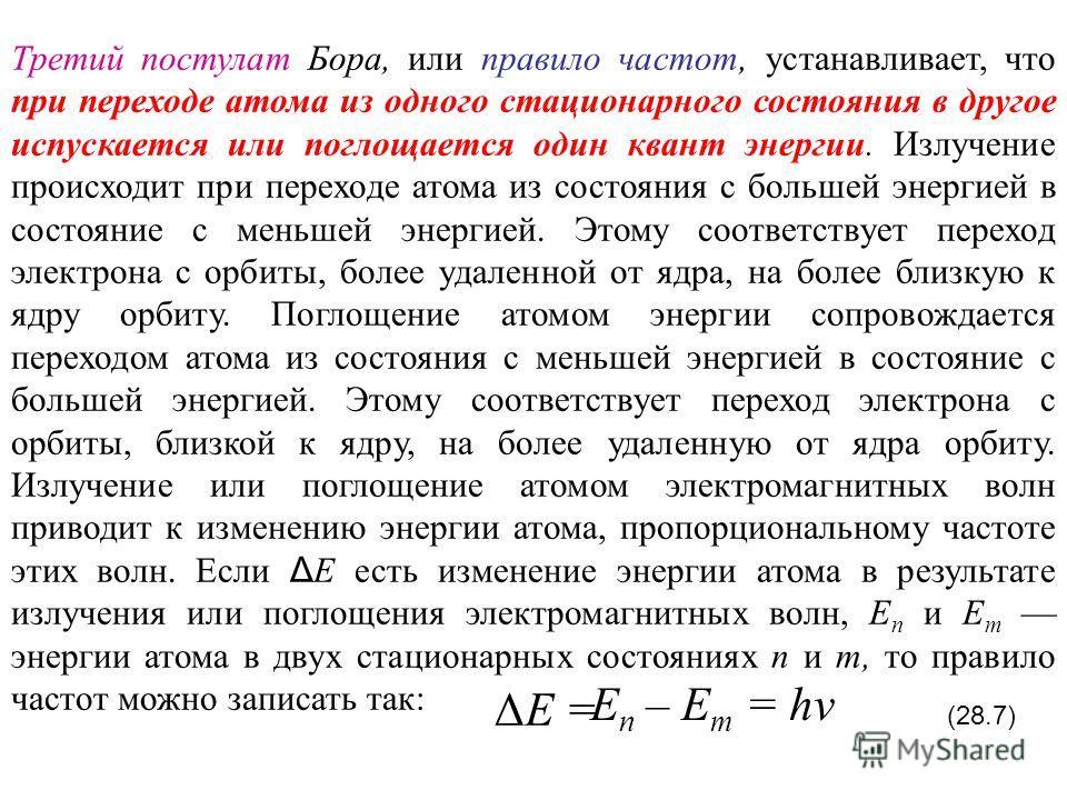 Третий постулат Бора, или правило частот, устанавливает, что при переходе атома из одного стационарного состояния в другое испускается или поглощается один квант энергии. Излучение происходит при переходе атома из состояния с большей энергией в состо