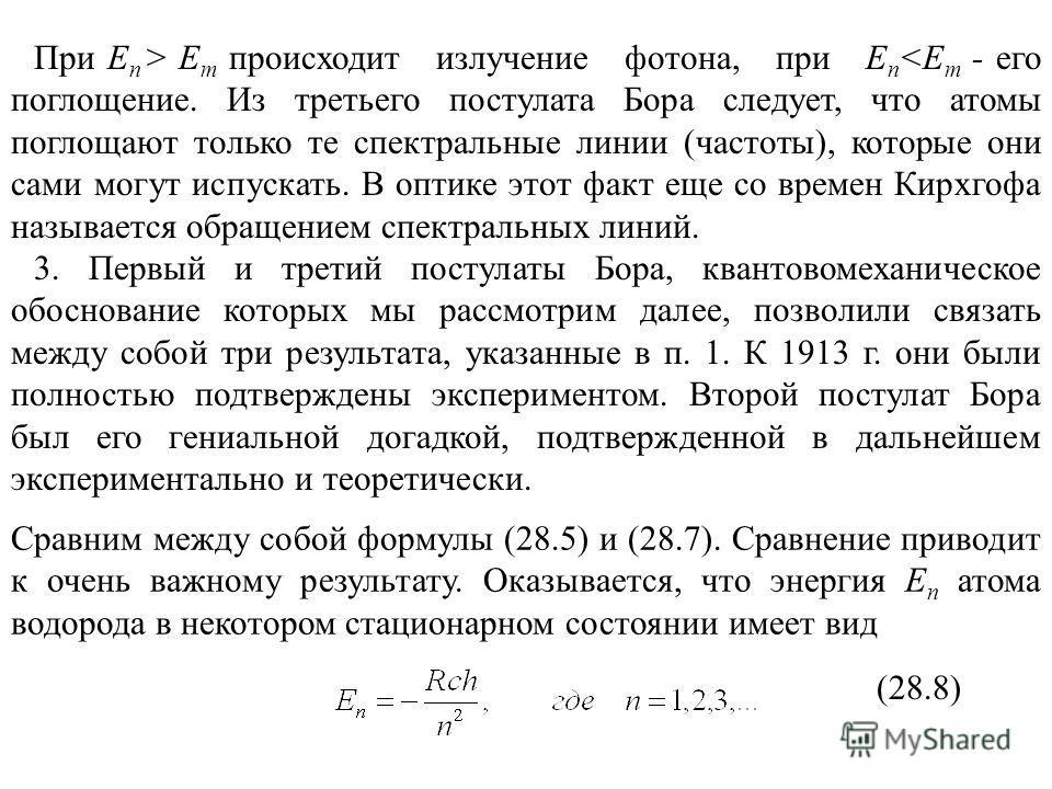При E n > E m происходит излучение фотона, при E n