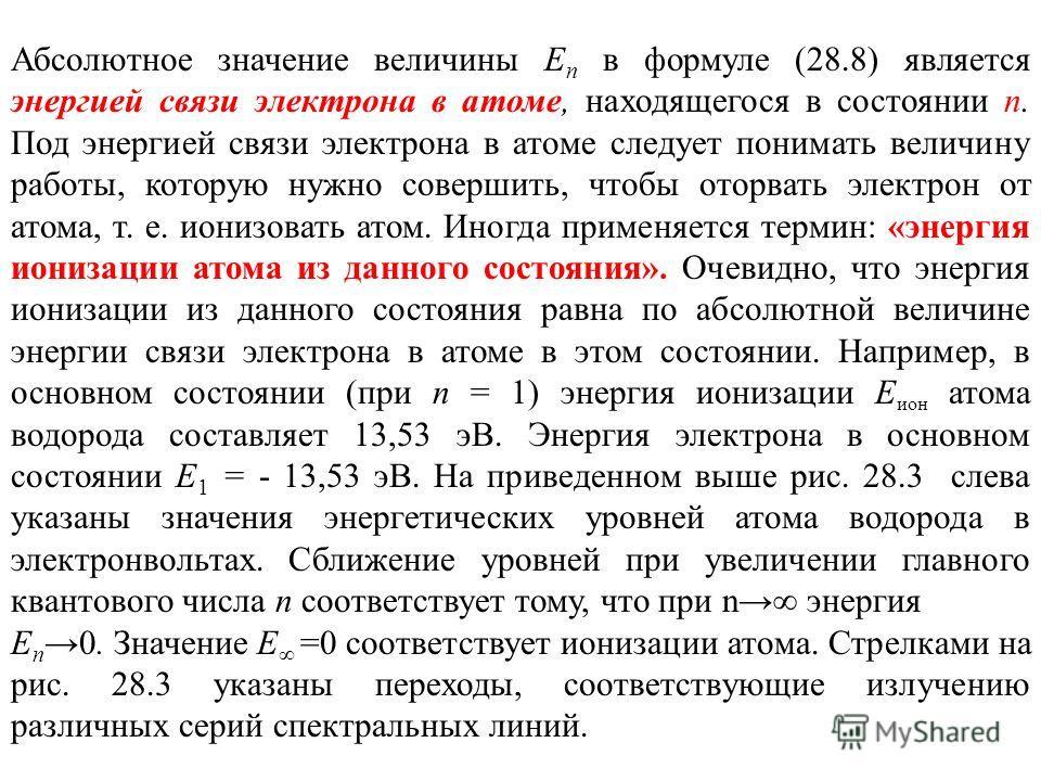 Абсолютное значение величины Е п в формуле (28.8) является энергией связи электрона в атоме, находящегося в состоянии п. Под энергией связи электрона в атоме следует понимать величину работы, которую нужно совершить, чтобы оторвать электрон от атома,