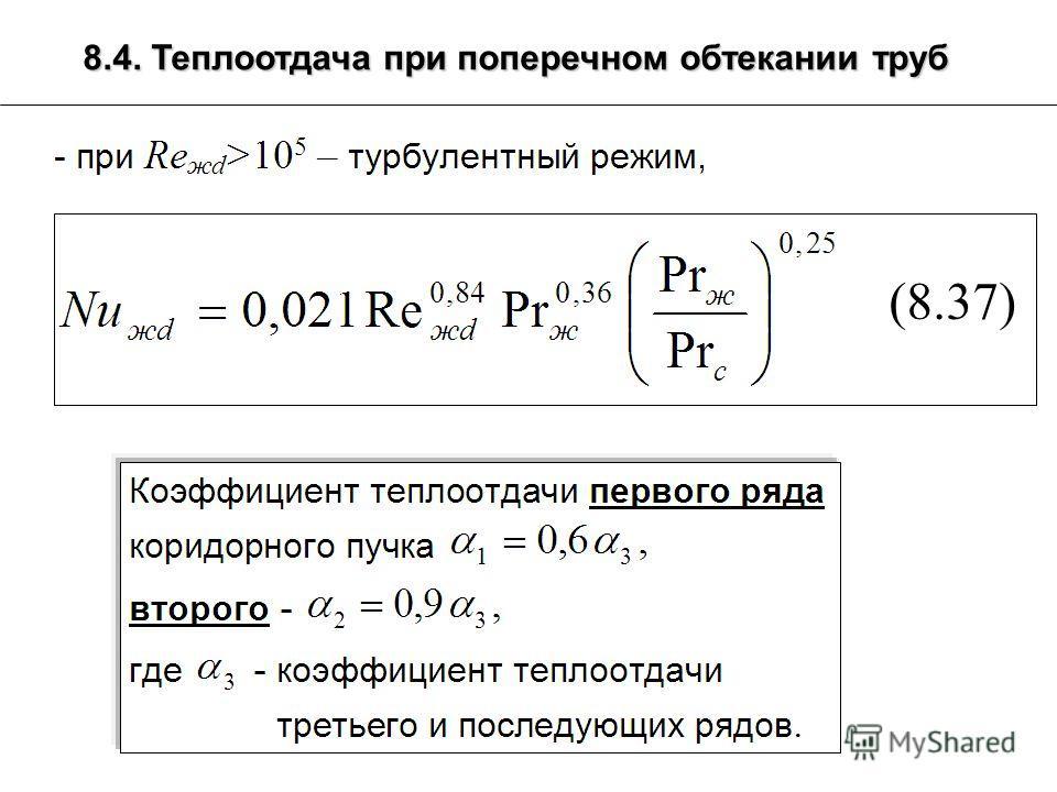 8.4. Теплоотдача при поперечном обтекании труб (8.37)