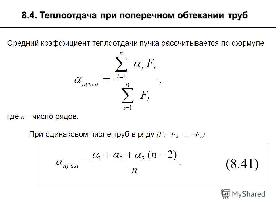 8.4. Теплоотдача при поперечном обтекании труб (8.41)