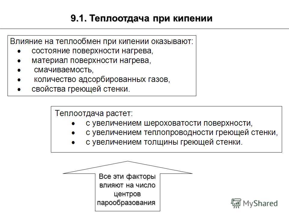 Все эти факторы влияют на число центровпарообразования