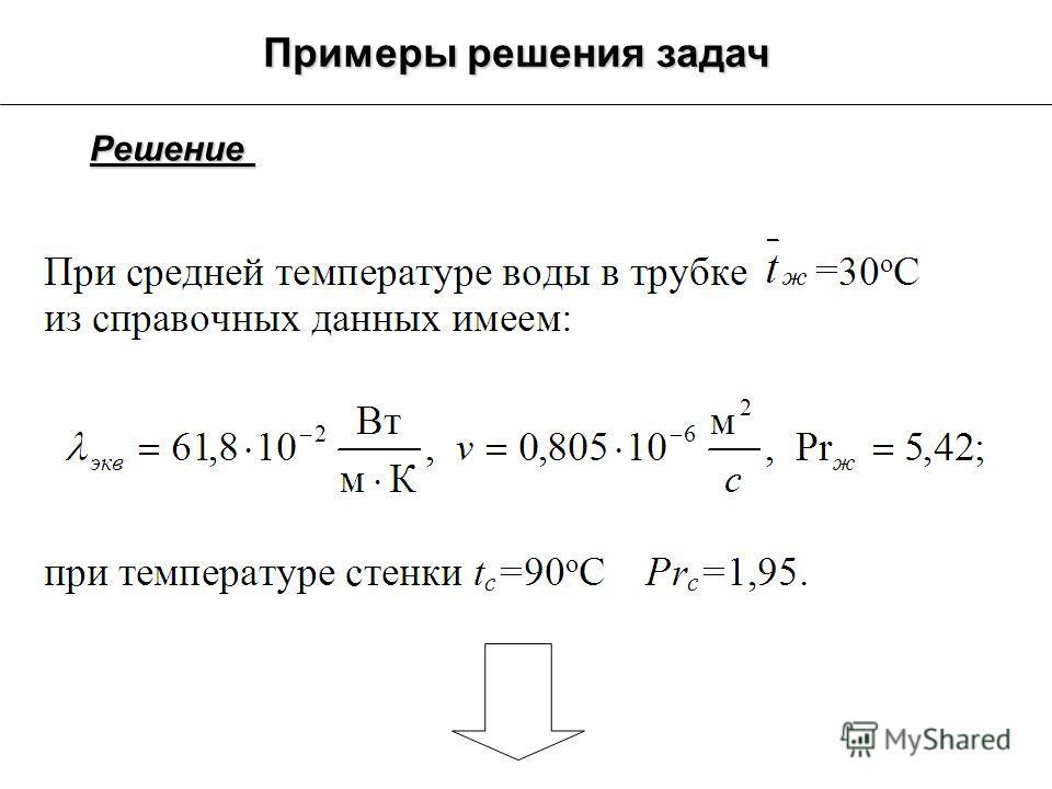 Примеры решения задач Решение