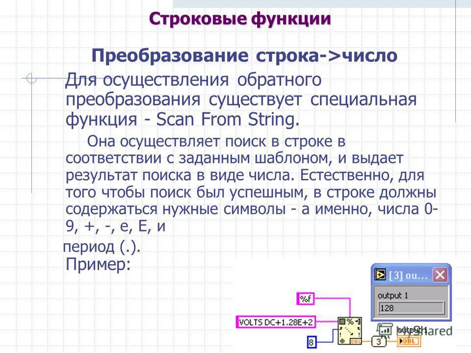 Преобразование строка->число Для осуществления обратного преобразования существует специальная функция - Scan From String. Она осуществляет поиск в строке в соответствии с заданным шаблоном, и выдает результат поиска в виде числа. Естественно, для то