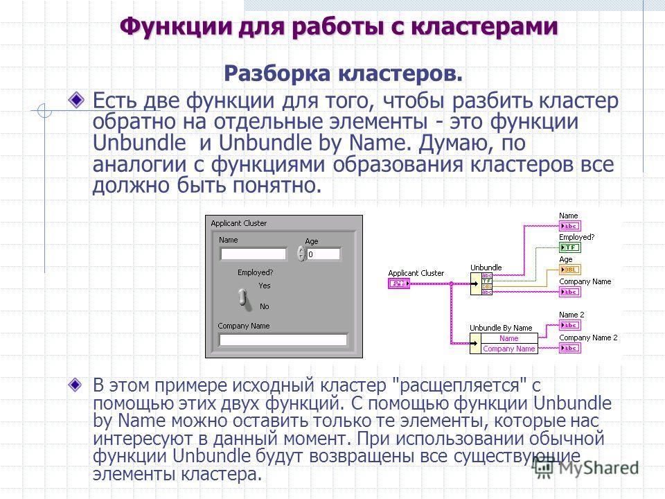 Разборка кластеров. Есть две функции для того, чтобы разбить кластер обратно на отдельные элементы - это функции Unbundle и Unbundle by Name. Думаю, по аналогии с функциями образования кластеров все должно быть понятно. В этом примере исходный класте